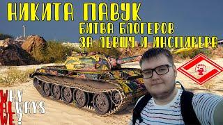 Битва Блогеров за Левшу и Инспирера Стрим World of Tanks Никита Павук