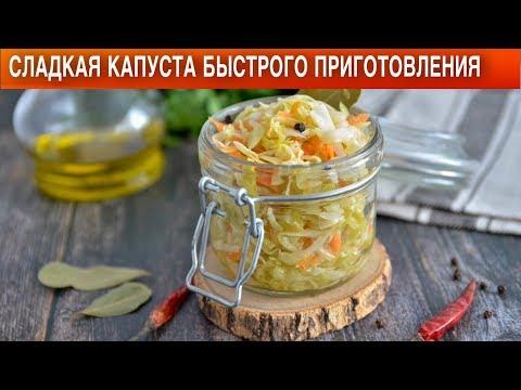 Сладкая капуста быстрого приготовления 💖 Капуста маринованная быстрая. Отличная закуска и гарнир