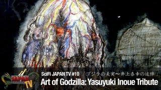 Tribute to Godzilla art director*** 昭和ゴジラシリーズ美術監督・井...