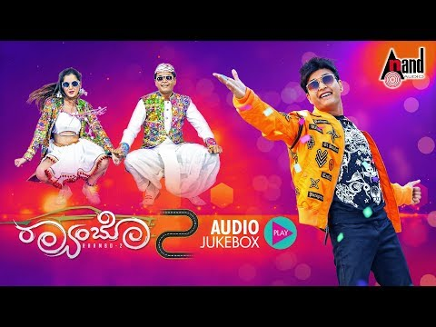 Raambo-2 | Kannada Audio Jukebox | Sharan...