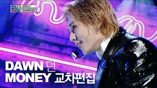 DAWN 던 - MONEY 머니  | 교차편집 Stage Mix