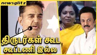 திருடர்கள் கூட கூட்டணி இல்ல   Kamal Hassan Question & Answer At Makkal Needhi Maiam Meeting   Latest