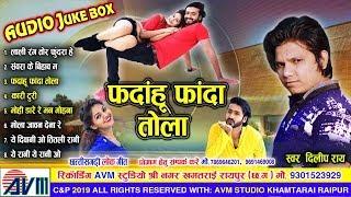 दिलीप राय   Dilip ray   Cg Song   Fandahu Fanda Tola   New Chhattisgarhi Geet   HD 2020   AVMGANA