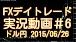 FXデイトレード 手法 実況動画#6 ドル円1分足 2015/05/26