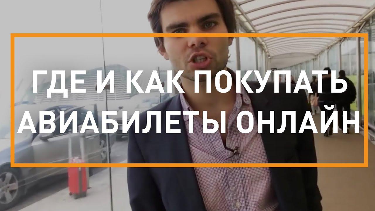Дешовый авиабилет купить билет екатеринбург москва самолет цена победа