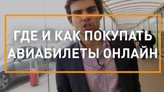 видео Билетыдешево.ру авиабилеты – все про официальный сайт Biletideshevo.ru, телефон, как купить билет
