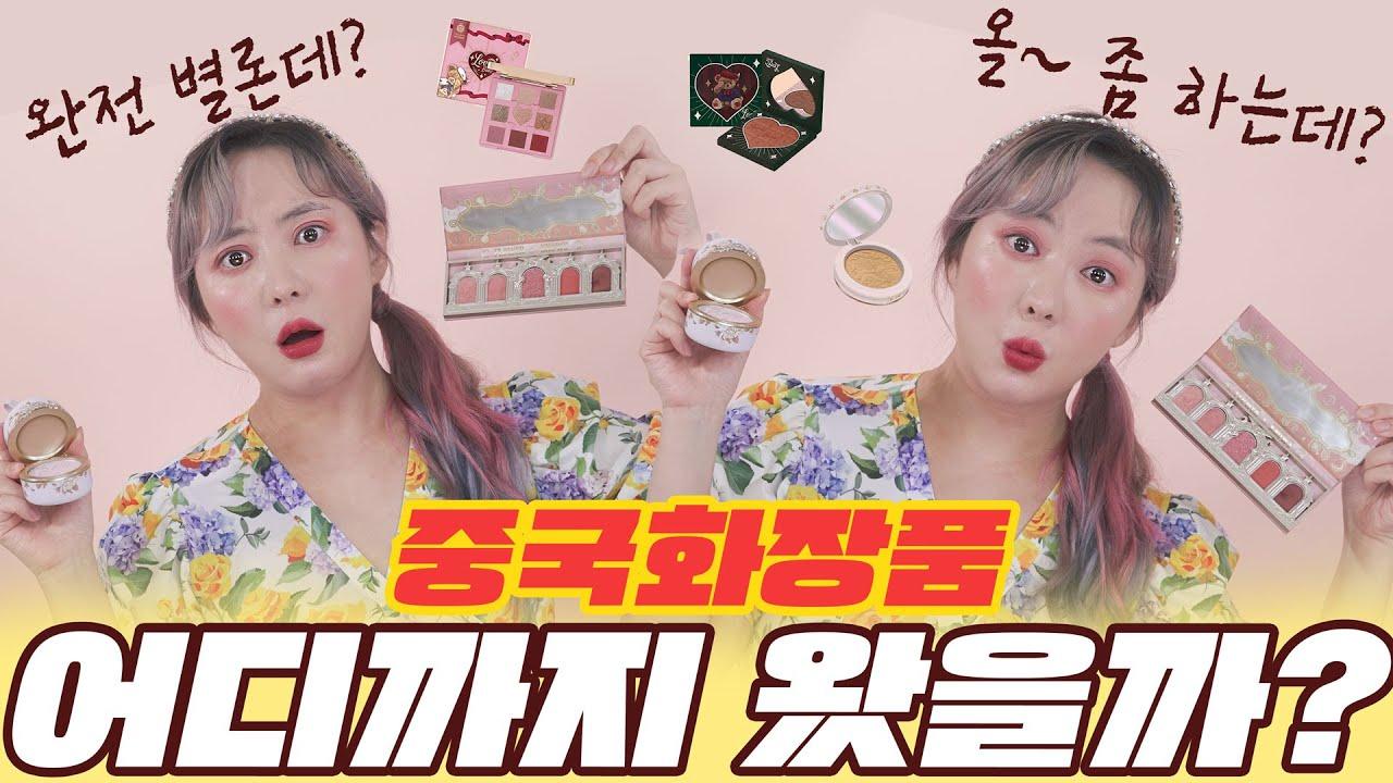 중국산 화장품이 SNS에서 화제라고?? 풀메 해 봤습니다.
