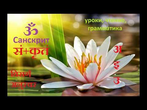 Уроки Санскрита 03-20030214 ...