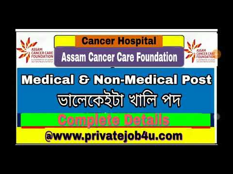 Cancer Hospital Recruitment 2019 For Medical And Non Medical Post || Job In Medical Industry @√√√