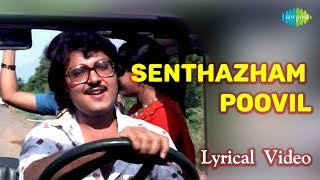 Senthazham Poovil Song With Lyrics Mullum Malarum K J Yesudas Hits Ilaiyaraaja