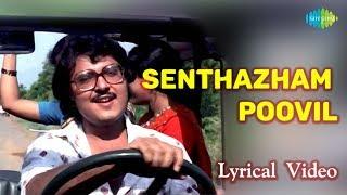 Senthazham Poovil Song With Lyrics | Mullum Malarum | K J Yesudas Hits | Ilaiyaraaja
