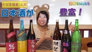 """そば居酒屋 太閤 TEL 03-3207-6868 ※お問い合わせの際は「""""営業ちゃんね..."""