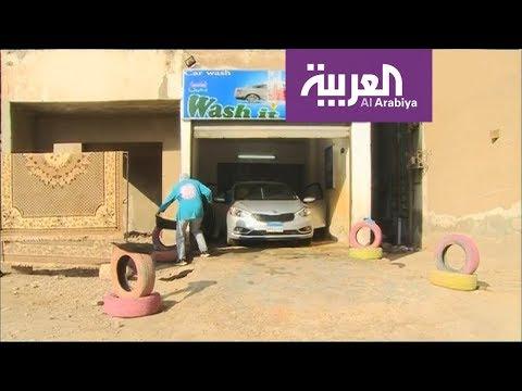 #صباح_العربية : مصريتان تديران مغسلة سيارات  - نشر قبل 27 دقيقة