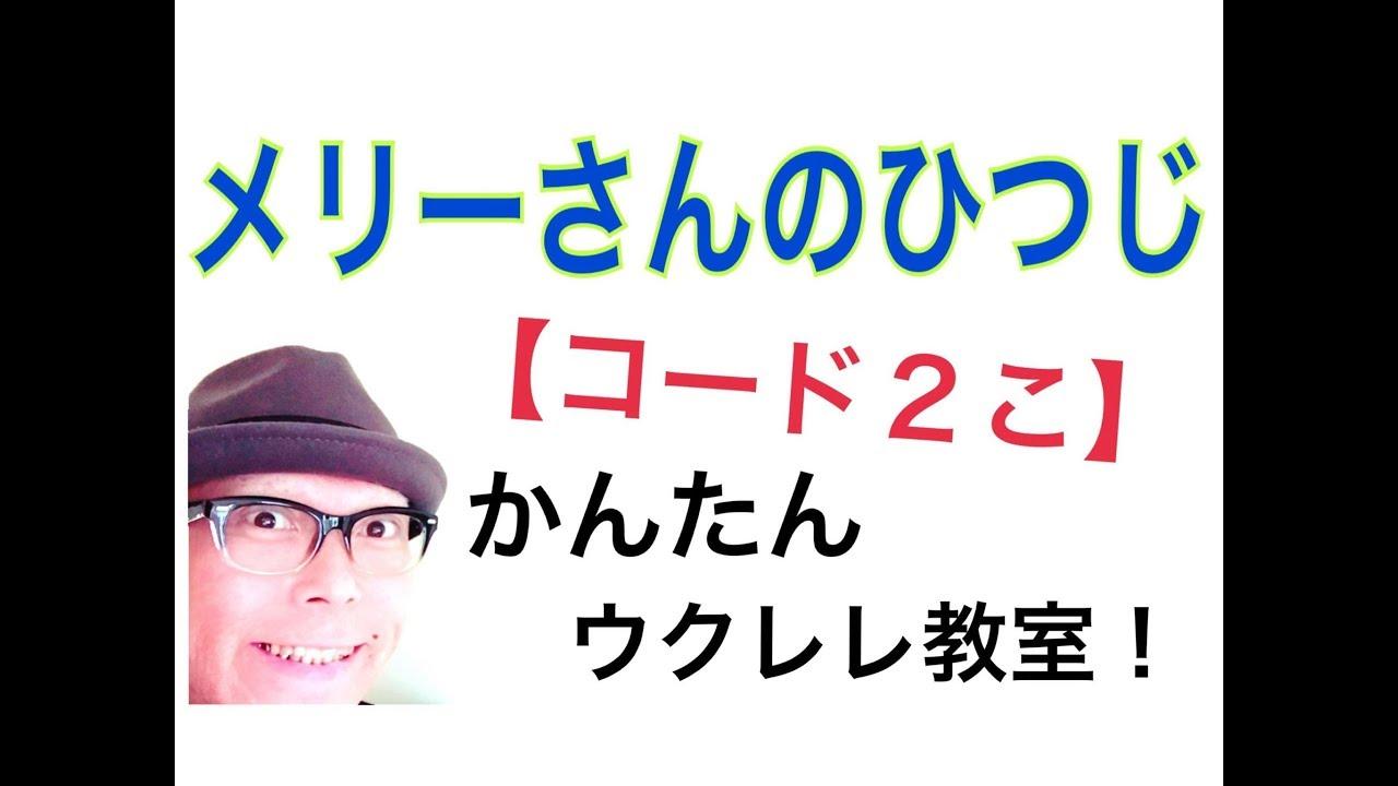 【コード2こ】メリーさんのひつじ(ウクレレ入門!超かんたん版 コード&レッスン)GAZZLELE