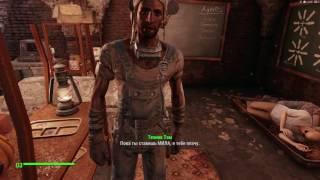 Fallout 4 баги,лаги и говно