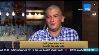 """البيت بيتك - """" أحمد """" طالب بالمرحلة الثانوية """" انا ضد انظمة الوزير والمدرسين بيشرحوا من غير ضمير """""""