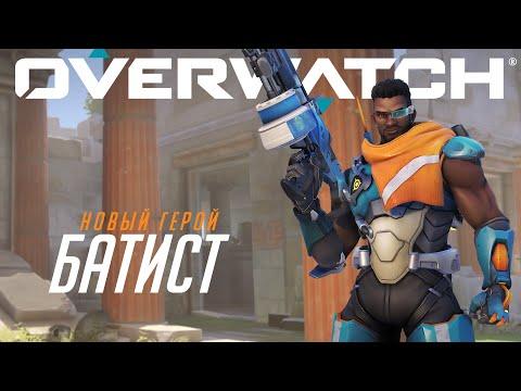Уже в игре | Батист | Overwatch