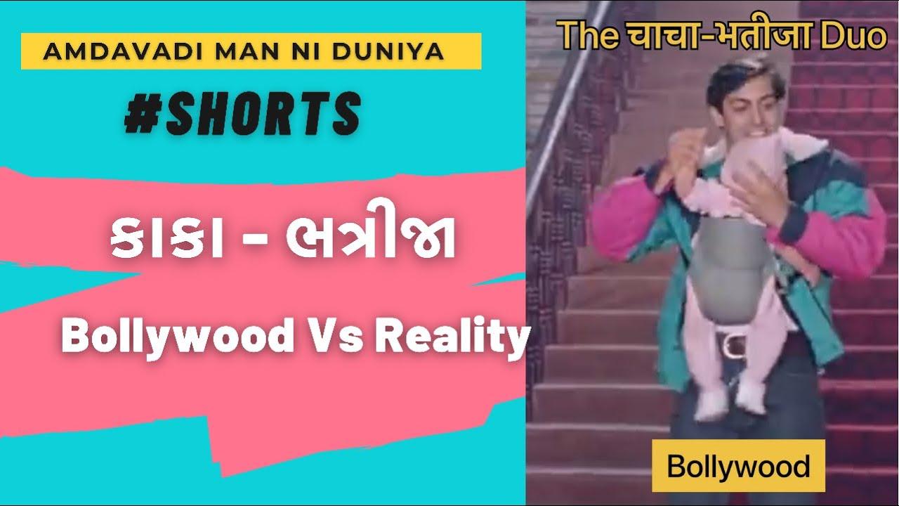 Chacha Bhatija | Bollywood Vs Reality | #Shorts | Amdavadi Man Ni Duniya