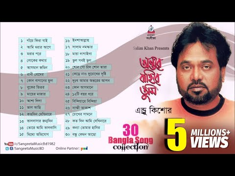 Ontore Bahire Tumi - Andrew Kishore | Best 30 Songs | Full Audio Album