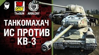 ИС против КВ-3 - Танкомахач 43 - от ARBUZNY и TheGUN World of Tanks