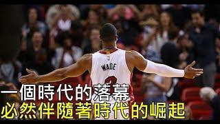 落幕與新生 新年特輯 9分鐘帶你認識NBA傳奇球星Dwyane Wade 『蝦球啦』十二