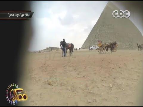 فيديو فضيحة مصريين يبيعون الأحجار الأثرية في الأهرامات HD تصوير بكاميرا سرية
