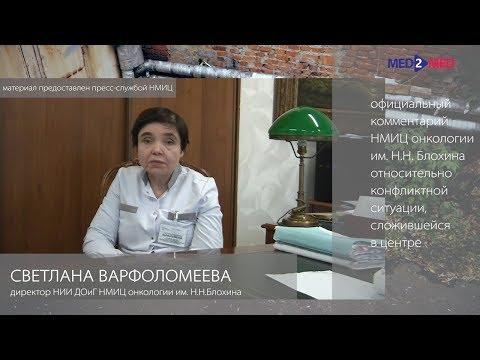 Официальный комментарий НМИЦ онкологии им. Н.И. Блохина относительно конфликтной ситуации в центре
