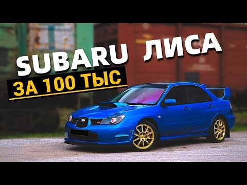SUBARU ЛИСА ЗА 100 ТЫС РУБЛЕЙ