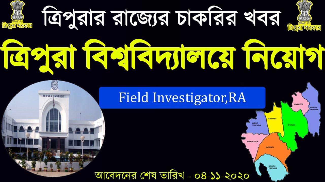 ত্রিপুরা বিশ্ববিদ্যালয়ে নিয়োগ অক্টোবর ২০২০||Field Investigator and RA Vacancy 2020