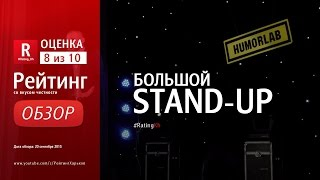 Рейтинг|Харьков [Большой Stand Up]