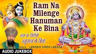 Ram Na Milenge Hanuman Ke Bina I Hanuman Bhajan I LAKHBIR SINGH LAKKHA I Full Audio Songs JukeBox