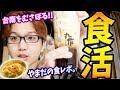 台湾グルメ擔仔麵の名店へ!ポケ活がてら食べ歩き#1