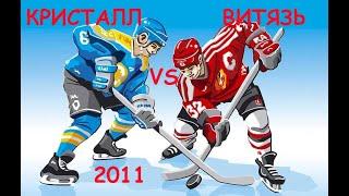 ХК \Кристалл\ г Электросталь VS ХК \Витязь\ г. Подольск ОПМО 2011 г.р.