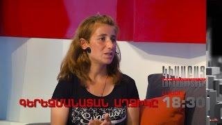 Kisabac Lusamutner anons 21 10 16 Gerezmanatan Aghjike