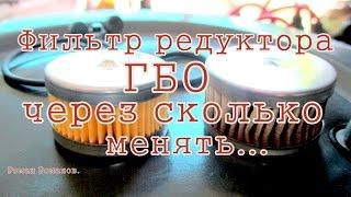 ГБО, фильтр редуктора, через сколько менять...(, 2015-08-09T16:11:33.000Z)