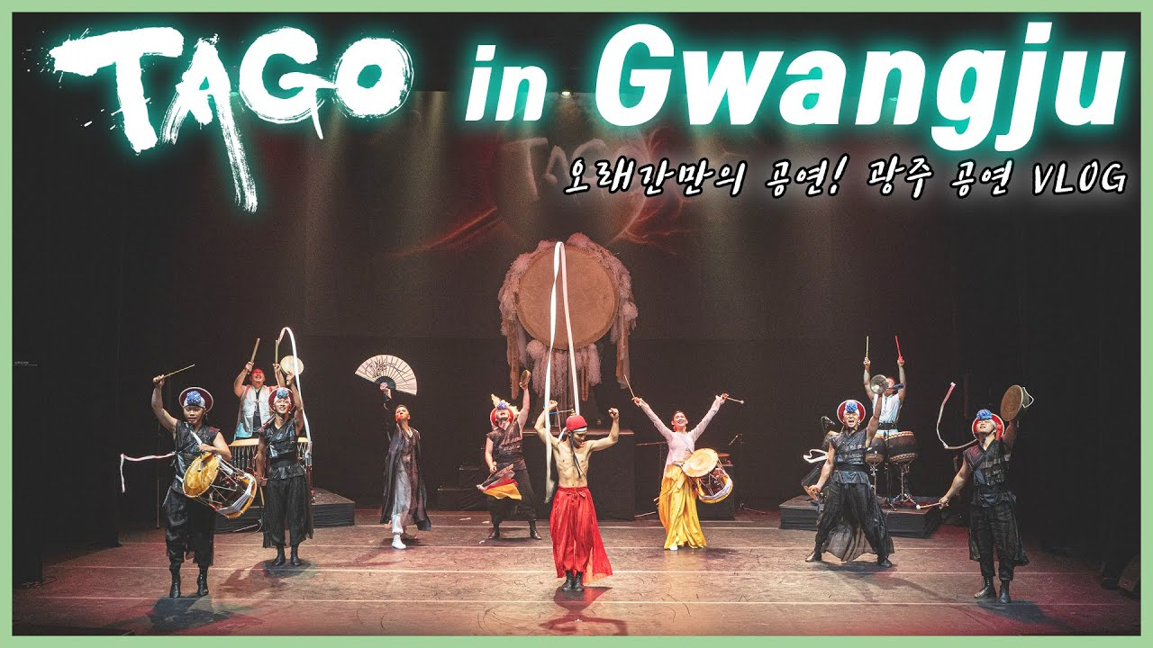 (ENG SUB) TAGO in Gwangju, Performance Daily Vlog / TAGO의 간만 공연기! 광주 브이로그