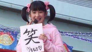 今年の1月2日にお台場フジテレビで行われた「新春!ももちつき大会」を...
