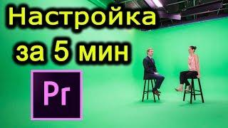 Удаление зеленого фона в Premiere pro за 5 минут!
