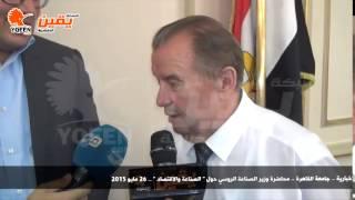يقين | وزير الصناعة الروسي : نحتاج للوقت لتطوير وتفعيل مجال علوم الفضاء بمصر