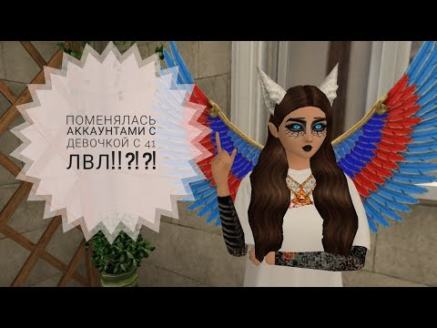 ДЕВОЧКА ОТДАЛА АККАУНТ С 41 ЛВЛ!?!?! ПРОСТО ТАК!!! /в игре Avakin life /