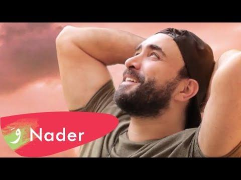 Nader El Atat - Metl El Shater [Official Lyric Video] (2018) / نادر الأتات - متل الشاطر