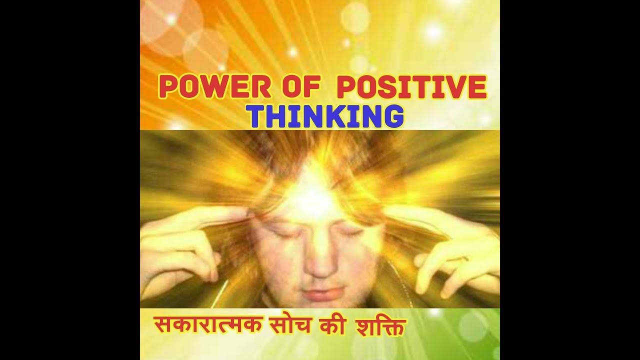 the power of positive thinking pdf in hindi