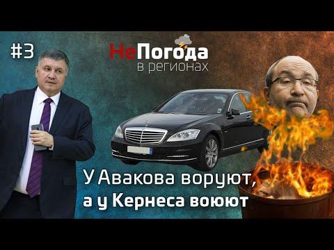 У Авакова воруют, а у Кернеса воюют, – «НеПогода» на RegioNews