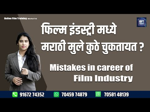 Mistakes in Career of Film Industry...OFT Marathi