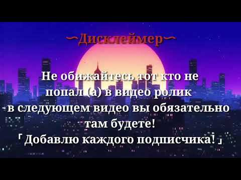 ~Дисклеймер к следующему видео~