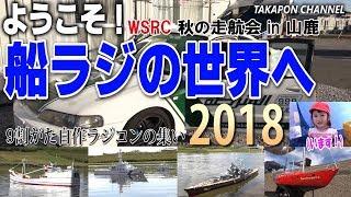 船ラジコンの世界へようこそ! ラジコン色々 WSRCオフ会2018の場合