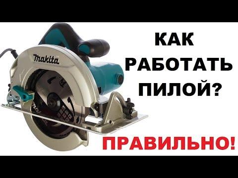 Как работать циркулярной ручной пилой
