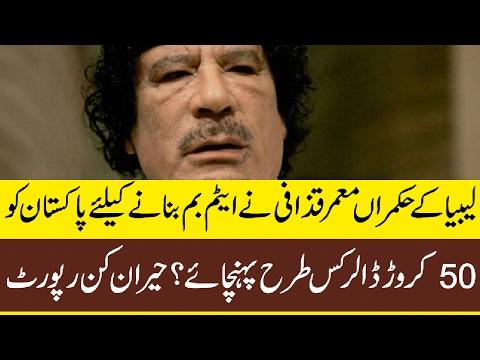 Pakistan Ko 50 Crore Doller Kis tarha Pohnchaye | پاکستان کو 50 کروڑ ڈالر کس طرح پہنچائے