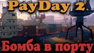 Воруем бомбу в порту - игра Payday 2 (мясник)