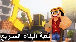 تحدي البناء : من يبني أسرع ؟ مع العيال - Minecraft: SPEED BUILDER #6